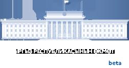 Кыргыз Республикасынын Өкмөтү