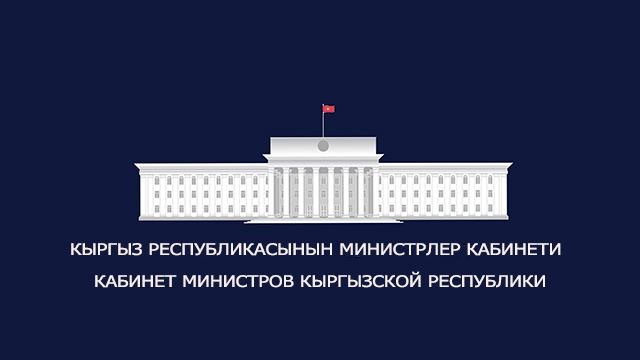Кыргыз Республикасынын Өкмөтүнүн коронавируска байланыштуу кырдаал боюнча билдирүүсү