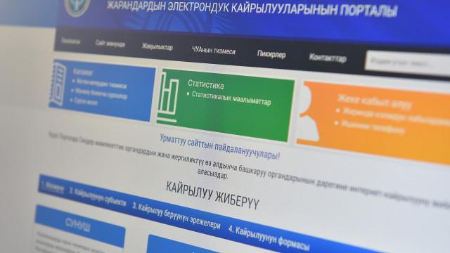 Өкмөт жарандардын кайрылууларынын www.kattar.kg электрондук порталынын мобилдик нускасын тесттик режимде ишке киргизди