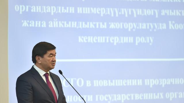 Премьер-министр Мухаммедкалый Абылгазиев: Жарандардын өтө маанилүү маселелерин чечүү жана экономиканын деңгээлин көтөрүү – бул биздин ишибиздеги артыкчылыктуу милдет