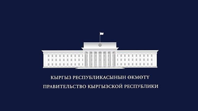 Аппарат Правительства: Кыргызстанцы должны помнить о применяемых мерах административной ответственности за нарушение режима ЧП
